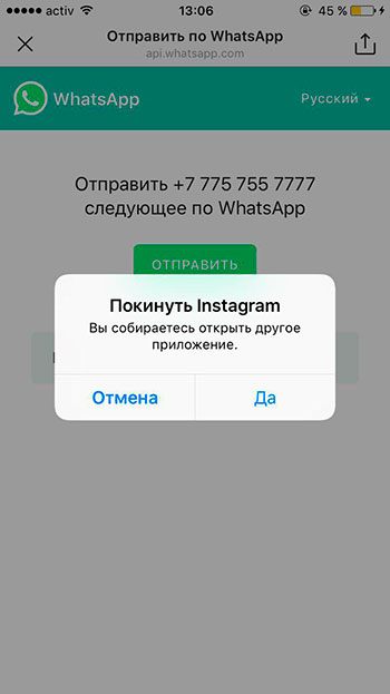 Интегрируем кнопку WhatsApp на ваш Instagram
