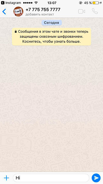 Попадаем в Whatsapp