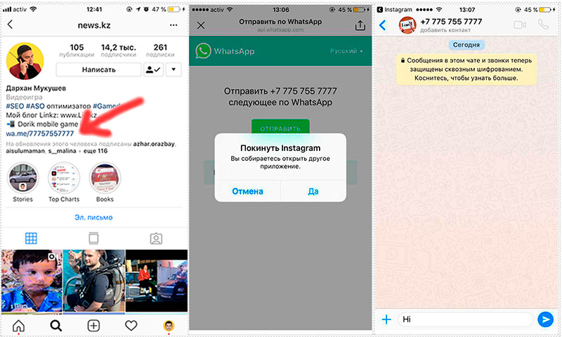 Как установить кнопку WhatsApp на ваш Instagram